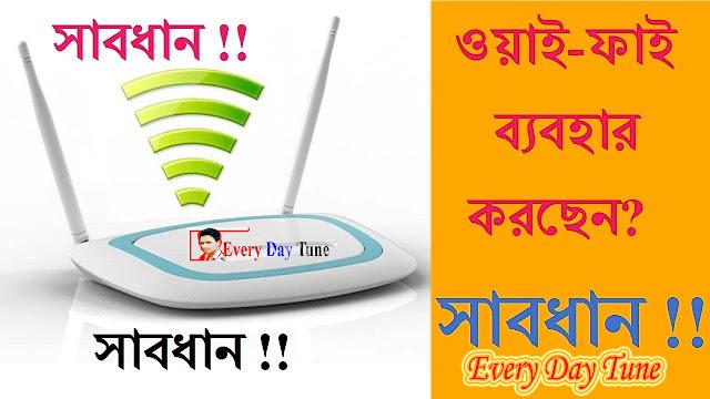 শরীরের মারাত্মক ক্ষতি করে ওয়াই-ফাই -Wi-Fi is causing serious damage to the body
