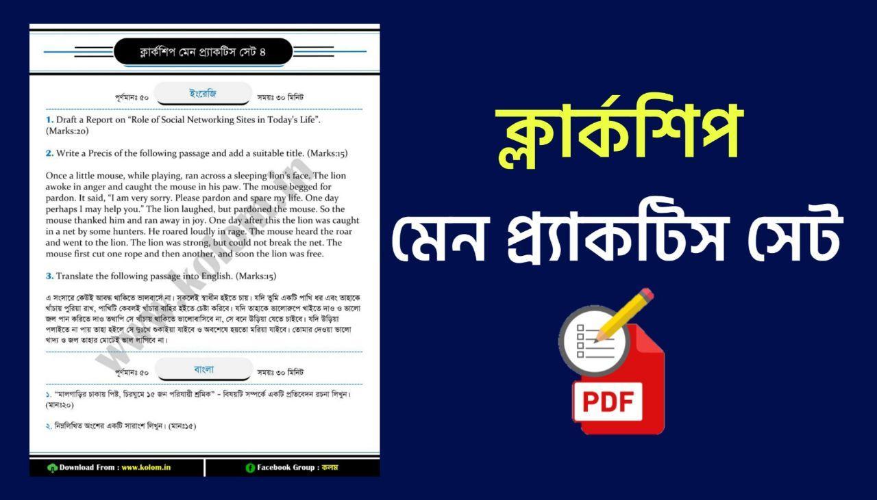 PSC Clerkship Main Practice Set PDF Free Download