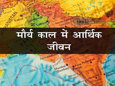 मौर्य काल में आर्थिक जीवन |Maurya Kaal Me Aarthik Jeevan