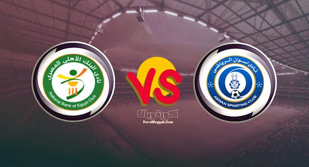 نتيجة مباراة البنك الاهلي واسوان بتاريخ 12-08-2021 في الدوري المصري