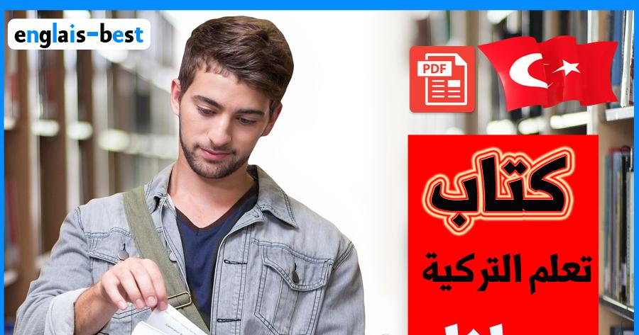 كتاب تعلم التركية من لغتك الام pdf