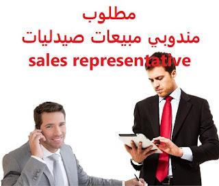 وظائف السعودية مطلوب مندوبي مبيعات صيدليات  sales representative