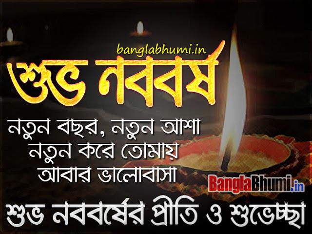 Subho Noboborsho Bengali New Year Wallpaper Free Download
