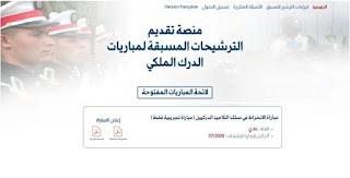 التسجيل لمباراة الدرك الملكي 2020 عبرمنصة إلكترونية recrutement.gr.ma