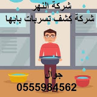 شركة كشف تسربات بابها 0555984562 كشف تسربات المياه بابها - شركة النهر