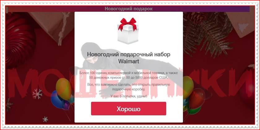 [Лохотрон] Новогодний подарочный набор Walmart – отзывы, развод, мошенники!
