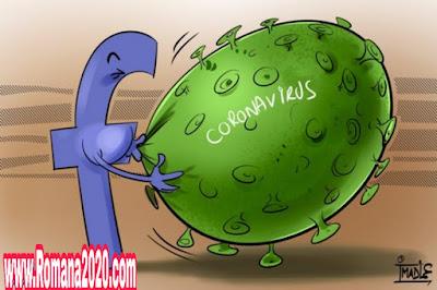 فيروس كورونا المستجد corona virus  بالمغرب تهويل إعلامي وتهوين فيسبوكي وفراغ علمي
