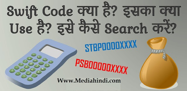 Swift Code क्या है? इसका क्या Use है? इसे कैसे Search करें?What is Swift Code? What is its use? How to search for it?
