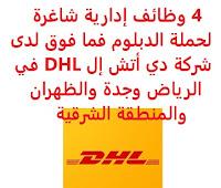 4 وظائف إدارية شاغرة لحملة الدبلوم فما فوق لدى شركة دي أتش إل DHL في الرياض وجدة والظهران والمنطقة الشرقية تعلن شركة دي أتش إل DHL, عن توفر 4 وظائف إدارية شاغرة لحملة الدبلوم فما فوق, للعمل لديها في الرياض وجدة والظهران والمنطقة الشرقية وذلك للوظائف التالية: 1- تنفيذي مبيعات التجزئة (Retail Sales Executive) (الظهران): المؤهل العلمي: دبلوم في إدارة الأعمال أو تخصص ذي صلة الخبرة: سنة واحدة على الأقل من العمل في المجال أن يجيد مهارات الحاسب الآلي, وبرامج Visual Basic ، Word ، Excel ، PowerPoint ، وغيرها أن يجيد مهارات مايكروسوفت إكسيل المتقدمة (برمجة ماكرو + VB). أن يجيد اللغة الإنجليزية كتابة ومحادثة للتـقـدم إلى الوظـيـفـة اضـغـط عـلـى الـرابـط هـنـا 2- مترجم وأخصائي ترميز النظام المنسق (Translator & HS Coding Specialist) ( 3 وظائف) (الرياض، جدة، المنطقة الشرقية): المؤهل العلمي: بكالوريوس في إدارة الأعمال, أو سلسلة الإمداد, أو أي تخصص ذي صلة الخبرة: عشر سنوات على الأقل من العمل في الشحن البحري, شركات النقل البحري, تجار التجزئة في مجال النقل, أو الخدمات اللوجستية, أو سلسلة الإمداد للتـقـدم إلى الوظـيـفـة في الرياض اضـغـط عـلـى الـرابـط هـنـا للتـقـدم إلى الوظـيـفـة في جدة اضـغـط عـلـى الـرابـط هـنـا للتـقـدم إلى الوظـيـفـة في المنطقة الشرقية اضـغـط عـلـى الـرابـط هـنـا       اشترك الآن في قناتنا على تليجرام        شاهد أيضاً: وظائف شاغرة للعمل عن بعد في السعودية     أنشئ سيرتك الذاتية     شاهد أيضاً وظائف الرياض   وظائف جدة    وظائف الدمام      وظائف شركات    وظائف إدارية                           لمشاهدة المزيد من الوظائف قم بالعودة إلى الصفحة الرئيسية قم أيضاً بالاطّلاع على المزيد من الوظائف مهندسين وتقنيين   محاسبة وإدارة أعمال وتسويق   التعليم والبرامج التعليمية   كافة التخصصات الطبية   محامون وقضاة ومستشارون قانونيون   مبرمجو كمبيوتر وجرافيك ورسامون   موظفين وإداريين   فنيي حرف وعمال     شاهد يومياً عبر موقعنا وظائف السعودية لغير السعوديين وظائف السعودية اليوم وظائف السعودية للنساء وظائف كوم وظائف اليوم وظائف في السعودية للاجانب وظائف حكومية وظائف السعودية 24 وظائف امن المعلومات في السعودية وظائف حراس امن براتب 5000 الرياض وظائف مشرفين امن الرياض وظائف تصوير في ا