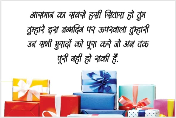 Best Birthday Messages for Best Friend In Hindi