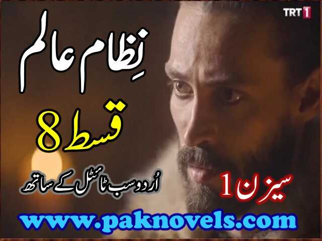 Nizam e Alam Season 1 Episode 8 With Urdu Subtitle