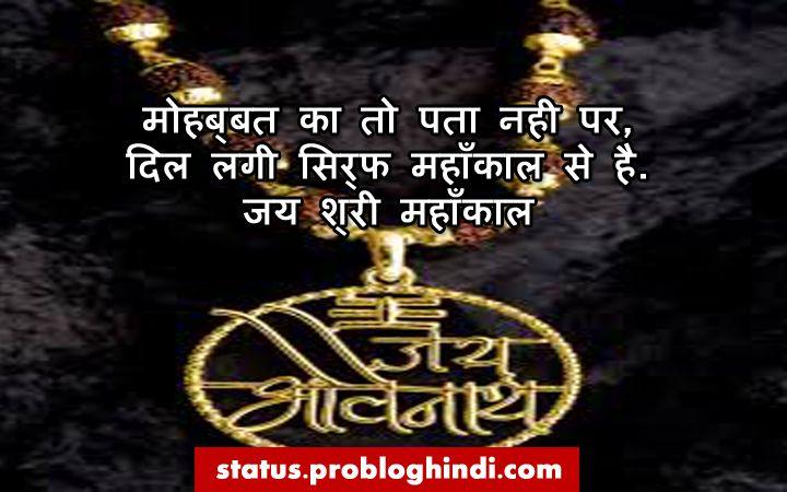 Mahakal Status - Latest Mahakal Attitude Status Hindi 2019