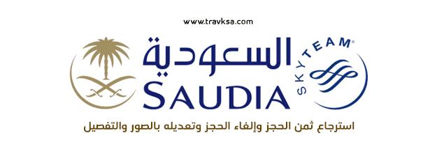 ارجاع تذكرة الخطوط السعودية الطريقة بالصور والتفصيل