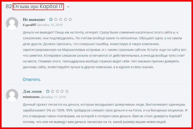 Отзыва про Kapital IT