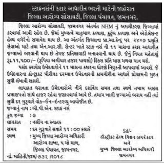 district-health-society-jamnagar