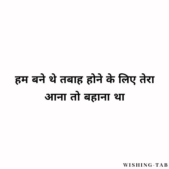 shayari images in hindi download