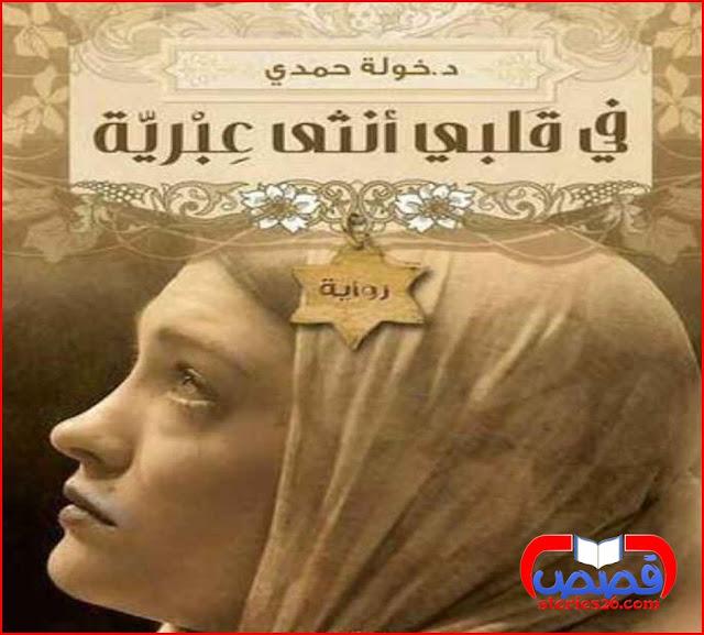 رواية فى قلبى انثي عبرية - خولة حمدى
