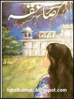 Saiqa Novel Razia Butt