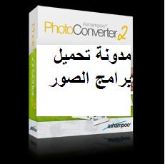 تحميل برنامج تحويل صيغ الصور الى jpg للكمبيوتر ashampoo photo converter 2