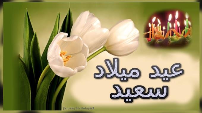 الوردة البيضاء ، بطاقات المعايدة عيد ميلاد