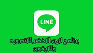 تنزيل لاين LINE للاندرويد وللايفون مجانا برابط مباشر