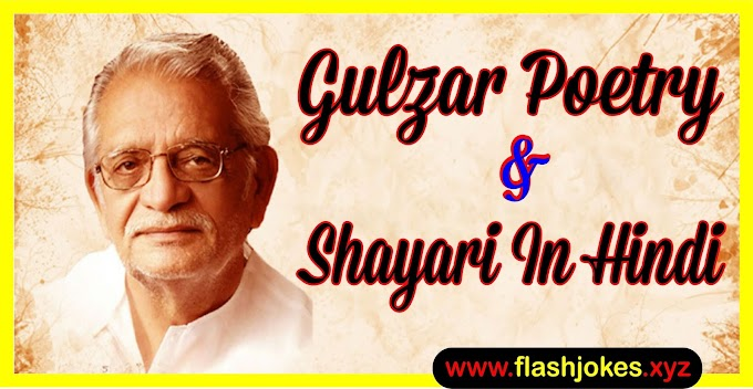 Famous Gulzar Poetry In Hindi | Latest Gulzar Shayari In Hindi