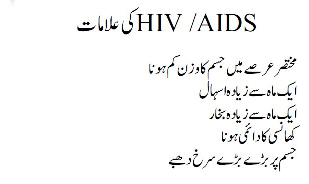 A look at the causes symptoms and treatment of aids disease