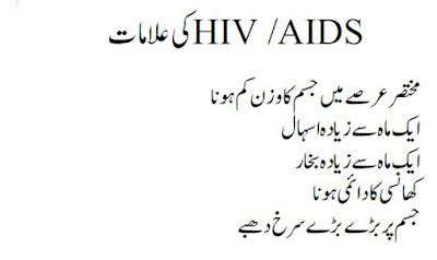 HIV AIDS in Urdu