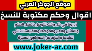 اقوال وحكم مكتوبة للنسخ 2021 - الجوكر العربي