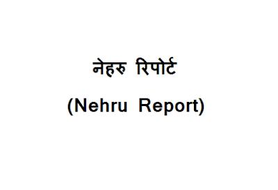 Nehru Report in hindi