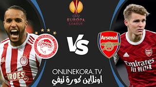 مشاهدة مباراة آرسنال وأولمبياكوس بث مباشر اليوم 11-03-2021 في الدوري الأوروبي