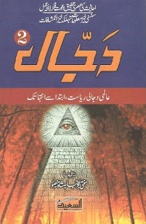 Download Dajjal 2 by Mufti Abu Lubaba Shah Mansoor