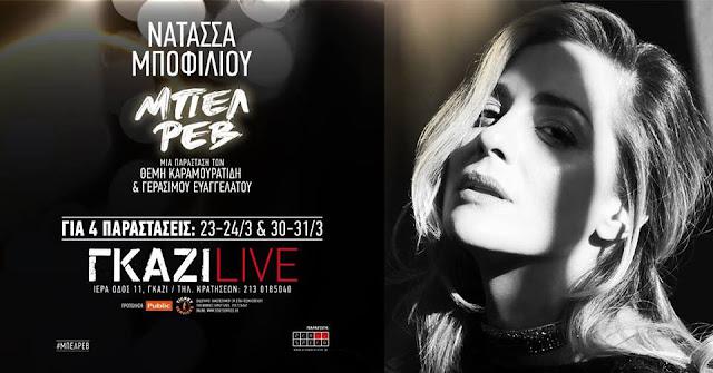 """Νατάσσα Μποφίλιου • """"Μπελ Ρεβ"""" • ΓΚΑΖΙ LIVE"""