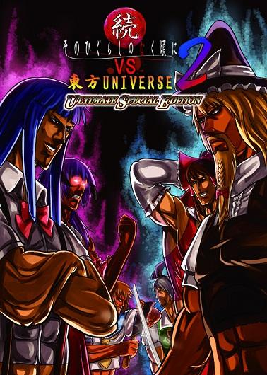 A Dedicated Site To Doujin Game Players Throughout The World Tsuzuki Sono Higurashi No Naku Koroni Vs Touhou Universe 2