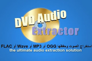 DVD Audio Extractor 8-1 أداة استخراج الصوت وحفظها كملفات OGG أو MP3 أو Wave أو FLAC