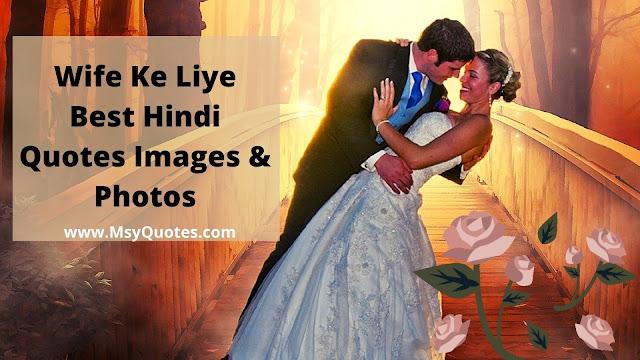 Wife Ke Liye Best Hindi Quotes Images & Photos16+Wife Ke Liye Best Hindi Quotes Images & Photos