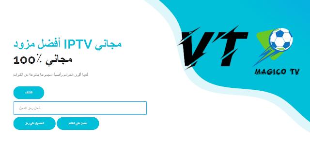 أفضل موقع سيرفرات iptv مجانية 2020