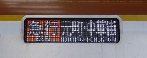 東急東横線 急行 元町・中華街行き4 東京メトロ10000系フルカラーLED