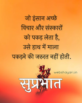 adhyatmik सुविचार  best image shayari download