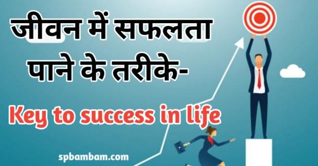 जीवन में सफलता पाने के तरीके- Key to Success in Life