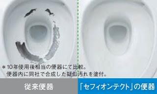 TOTO セフィオンテクト トイレ 汚れ