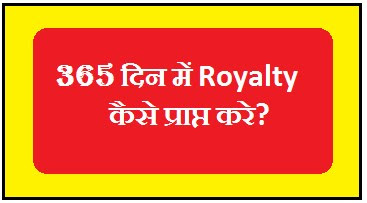 How to get royalty in 365 days?
