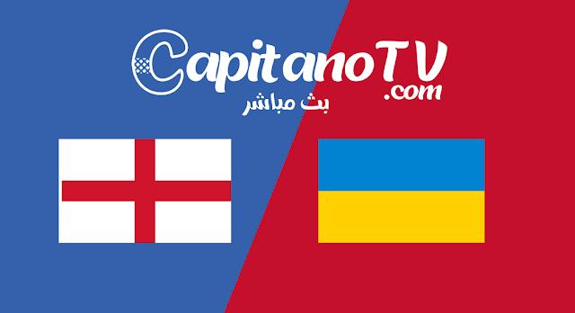 انجلترا ضد اوكرانيا مباشر,بث مباشر,بث مباشر اوكرانيا و انجلترا اليوم,مباراة انجلترا اليوم,يورو 2020,ukraine-vs-england-today-live