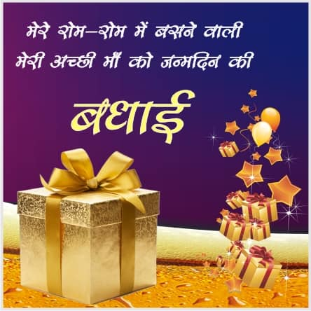 Happy Birthday Quotes for Mother in Hindi