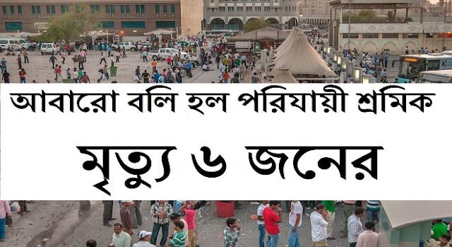 6 Migrant Workers Died Run Over  By Bus Uttar Pradesh Muzaffarnagar