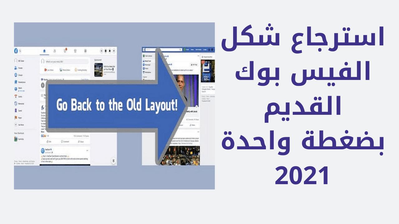 طريقة استرجاع الفيس بوك الى الشكل القديم 2020 بعد التحديث الجديد