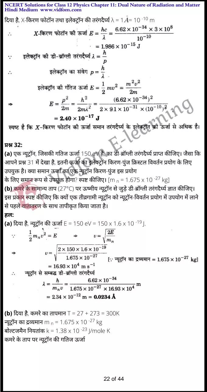 class 12 physics chapter 11 light hindi medium 22