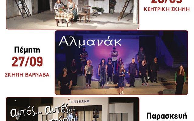 """Το Δημοτικό Θέατρο Μαραθώνα δίνει παραστάσεις αλληλεγγύης, στο θέατρο """"Αθηνά"""""""