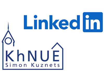 Аналітика сторінки ХНЕУ ім. С. Кузнеця в LinkedIn