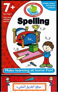كتاب تعليم طفلك كيفية تهجى اللغه الانجليزيه بطريقه سليمه ملف بي دي اف تحميل مجاني